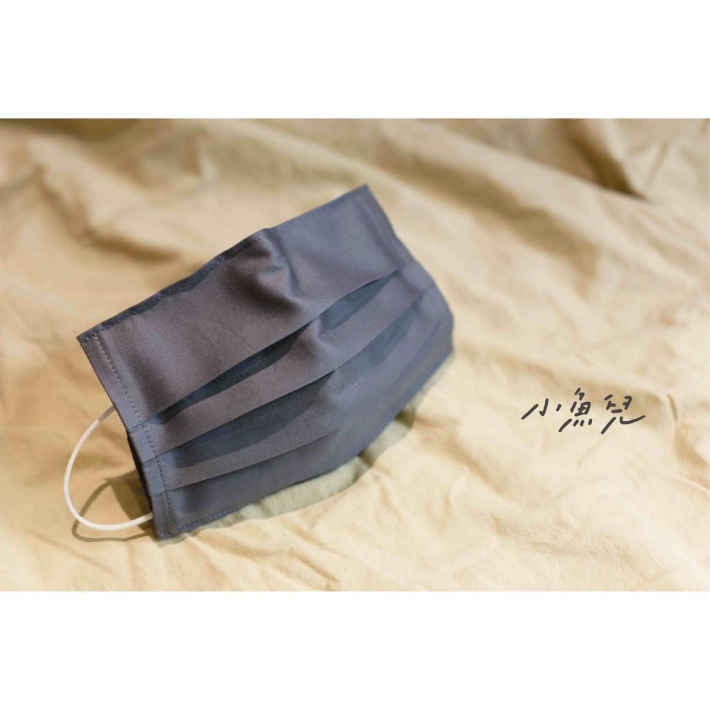 [現貨]口罩套 適用於醫療口罩 成人口罩 40支精梳棉 素色 黑色 灰色