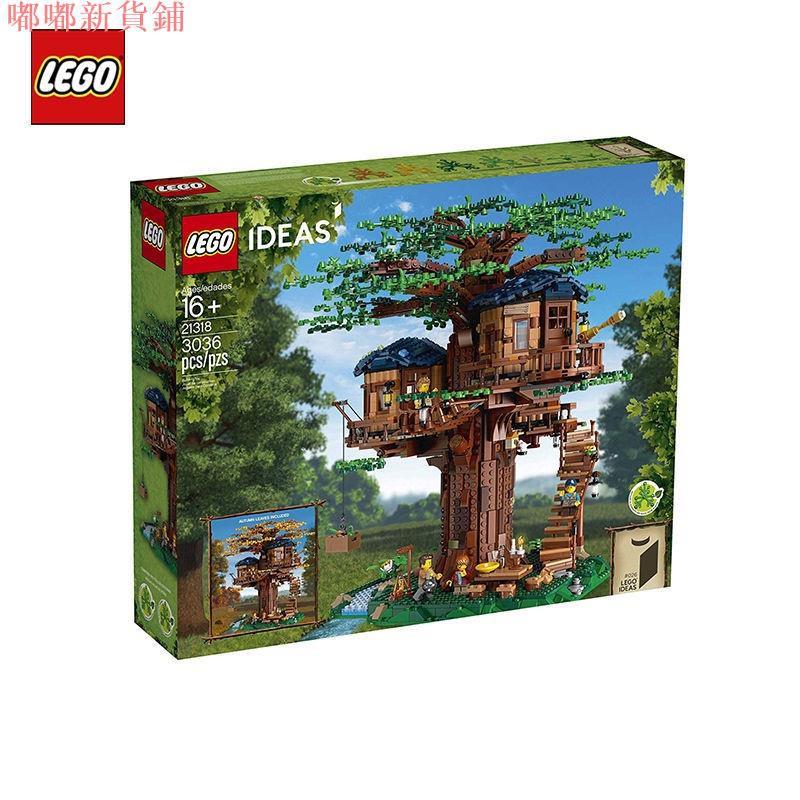 嘟嘟新貨鋪 樂高樹屋櫻花21318房子別墅積木成年高難度巨大型女拼裝玩具LEGO