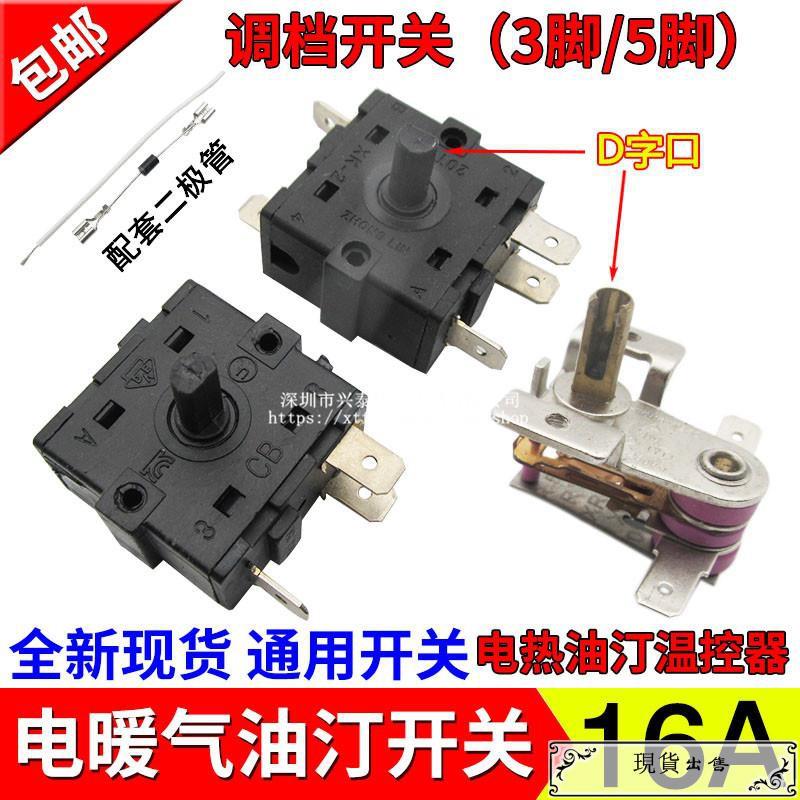 👑家電配件 電暖氣取暖器3腳5腳檔位開關小太陽電熱油汀調檔溫控器電暖器配件