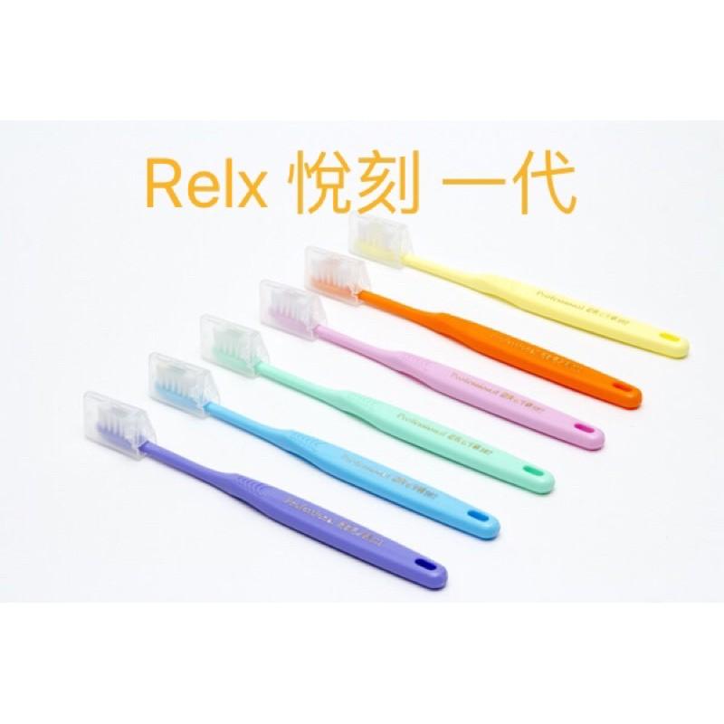重新上架 Relx 悅刻 SP2 主機單桿 現貨秒發