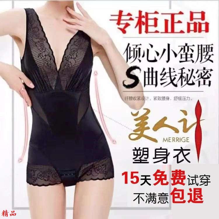 正品美人計塑身衣連體塑形燃脂美體減肥收腹肚子瘦身衣女全身緊身