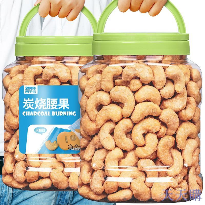 【精選】新貨炭燒大腰果仁500g罐裝越南特產鹽焗 堅果