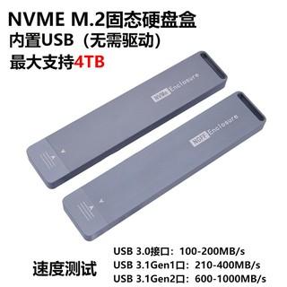 $臻品下殺$三星移動固態硬盤盒PCIE  NVME轉USB 128G 256G NGFF移動SSD新品 雲林縣