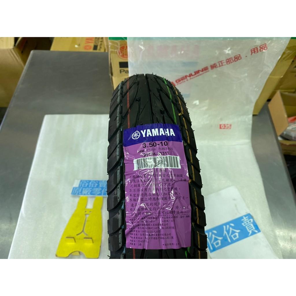 俗俗賣YAMAHA山葉原廠 輪胎 350-10 8PR YT-006 10吋 紫標 高速胎 料號:90T94-33311