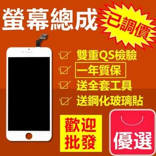 6折  iphone螢幕總成i7/ i6/ 5s/ 4s蘋果6顯示屏6plus液晶屏幕觸摸面板維修6sp/ 7plus/ 8p原廠
