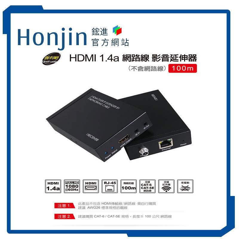【伽利略】HDMI 1.4a網路線 影音延伸器 100m 不含網路線(HDR1000)
