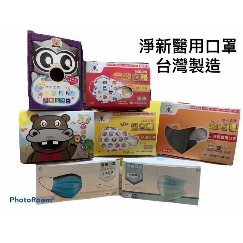 台灣製造淨新醫用成人口罩 幼幼/兒童立體口罩