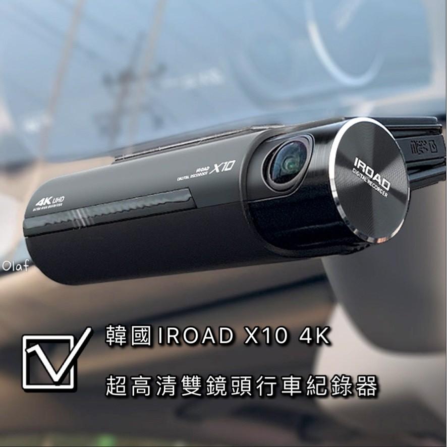 【韓國 IROAD X10 】4K超高清 雙鏡頭 wifi 隱藏型行車記錄器👉送32G卡 可貨到付款 ⛄水寶代購區⛄