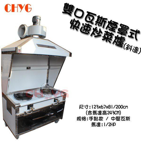 華昌  全新 雙口2口炒台+抽風設備+風管+馬達/快炒台/炒菜台(斜邊)