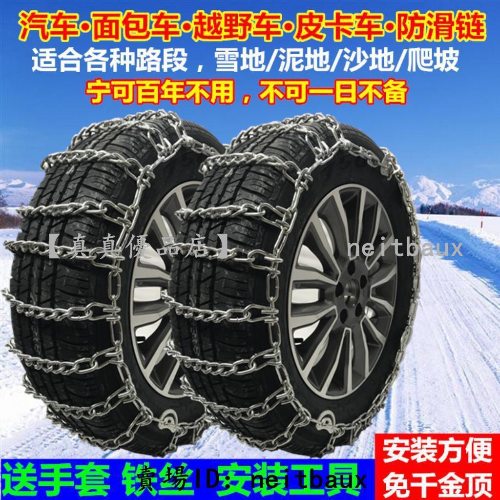 汽車防滑鏈 汽車輪胎防滑鏈 五菱榮光長安之星175/70R14 165/70R13雪地鏈加粗【2】