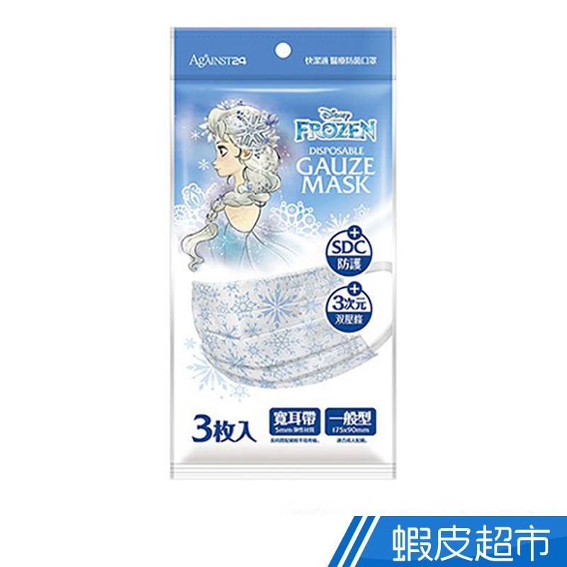 快潔適 醫療防菌口罩系列兒童/成人-3枚入 (小熊維尼/冰雪奇緣) 蝦皮24h 現貨