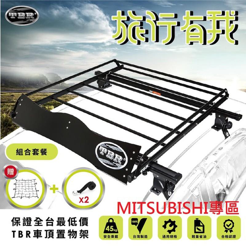 【TBR】MITSUBISHI專區 ST12M-110 車頂架套餐組 搭配鋁合金橫桿