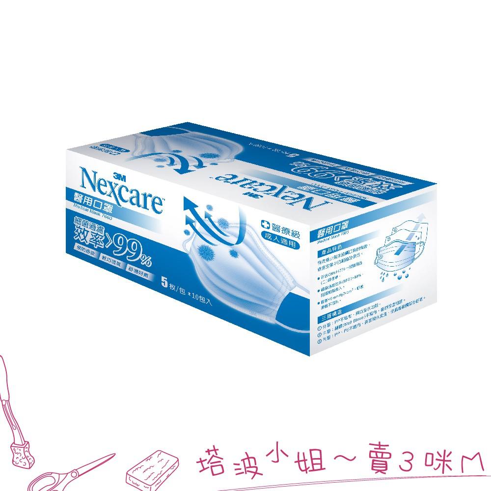 3M 雙鋼印 醫用口罩 7660 藍色 一盒10包(一包5片,共計50片) 口罩