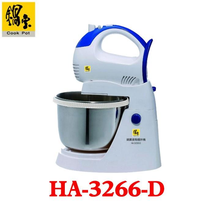 【CookPot 鍋寶】食物攪拌機 HA-3266-D
