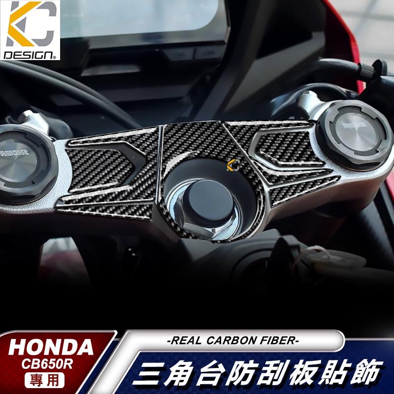 真碳纖維 Honda CBR650R CBR ABS 機車 重機 儀表台 碼表 貼 碳纖維 三角台 卡夢 框 時速 表