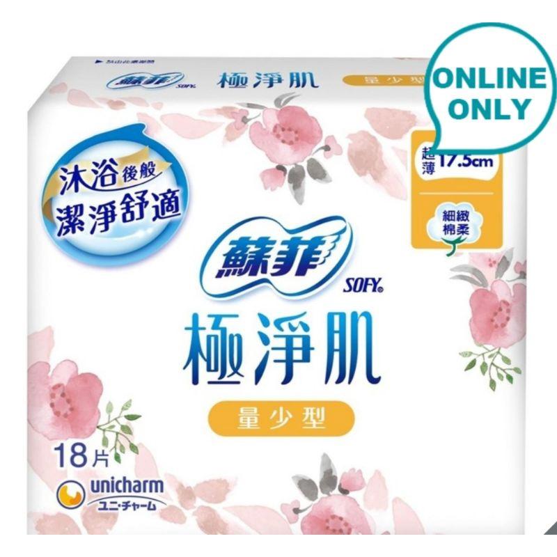 蘇菲 極淨肌量少衛生棉17.5公分 18片×10包 好市多(分購)