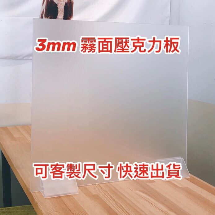 【台灣現貨】厚度3mm 霧面壓克力板 A4尺寸壓克力板 現貨供應可超商取貨 快速出貨