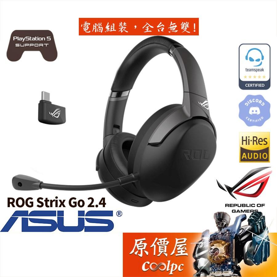 ASUS華碩 ROG Strix Go 2.4 無線耳麥/USB-C/3.5mm/40mm單體/AI降噪/耳麥/原價屋