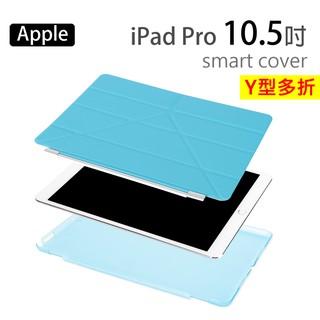 [現貨] Apple iPad Pro 2017/ Air3 2019 10.5吋Smart Cover三角折疊保護皮套 新北市