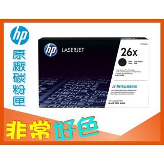 【二支超取免運】HP 26X 原廠碳粉 高容量 CF226X 適用 M402/ M402dne/ M426/ M426fdn 新北市