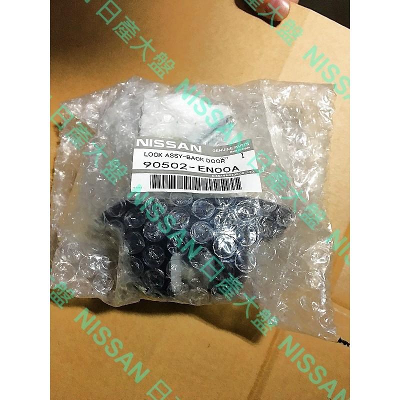 【日產大盤】NISSAN 原廠零件 BIG TIIDA C12 2013- 後蓋六角鎖 帶中控馬達 原廠公司貨