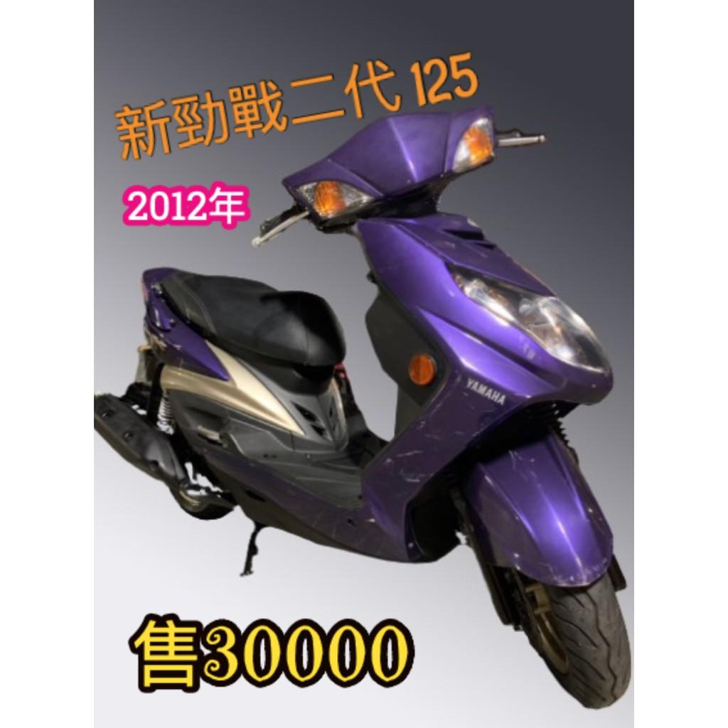◤三重中古/新車買賣◥ ✒ 新勁戰二代 125 / 2012年