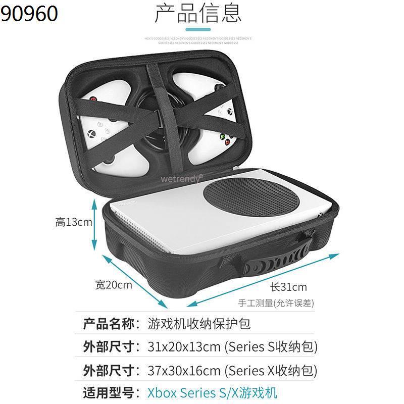 【熱標收納】 適用微軟Xbox Series S/X游戲機收納包 硬殼手提袋主機配件保護盒