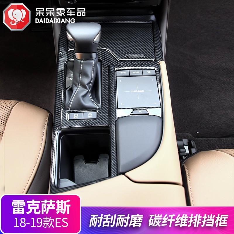 18-20款LEXUS ES200 ES260 ES300h碳纖維中控排擋框內飾改裝飾