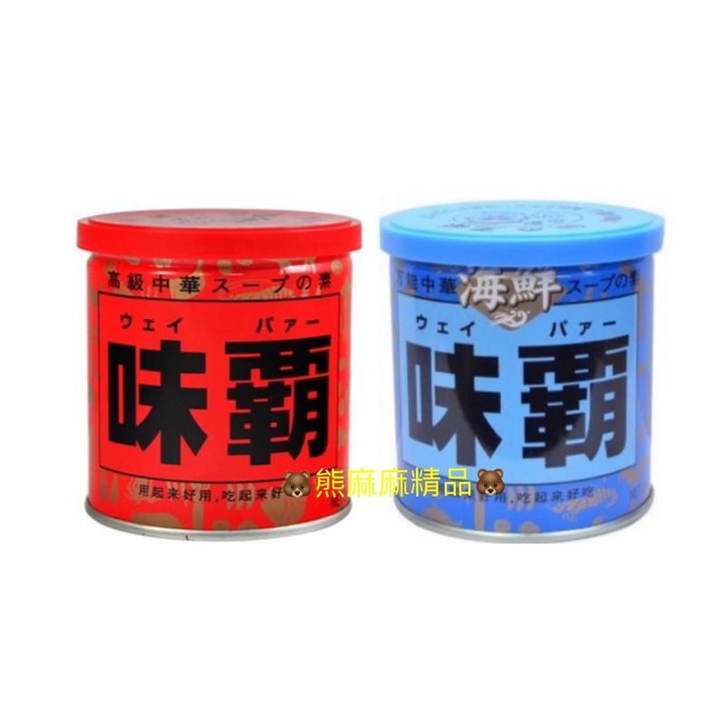 🐻熊麻麻精品🐻 日本廣記 味霸 日本調味料 主婦必備!高湯 豚骨高湯 調味料 250g 500g 1000g