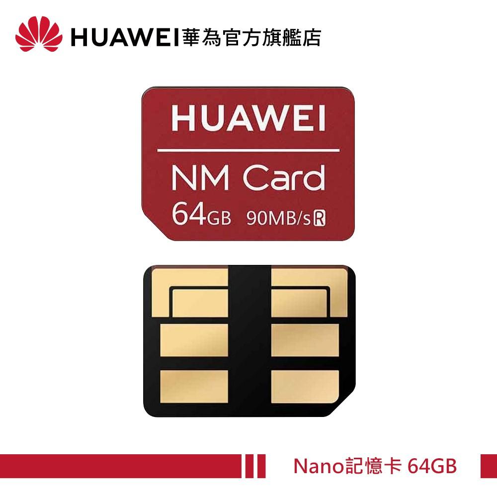 HUAWEI 原廠 Nano記憶卡 64GB 【華為官方旗艦店】