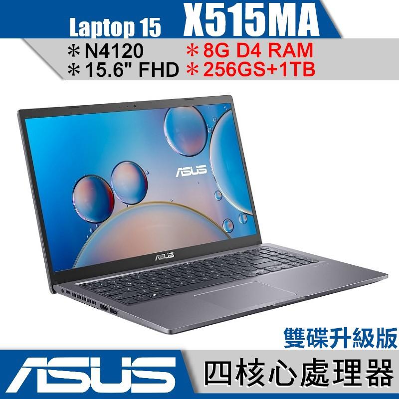 ASUS 華碩 X515 X515MA 灰 256G SSD+1TB雙碟升級版【升8G/15吋/Buy3c奇展】蝦皮嚴選