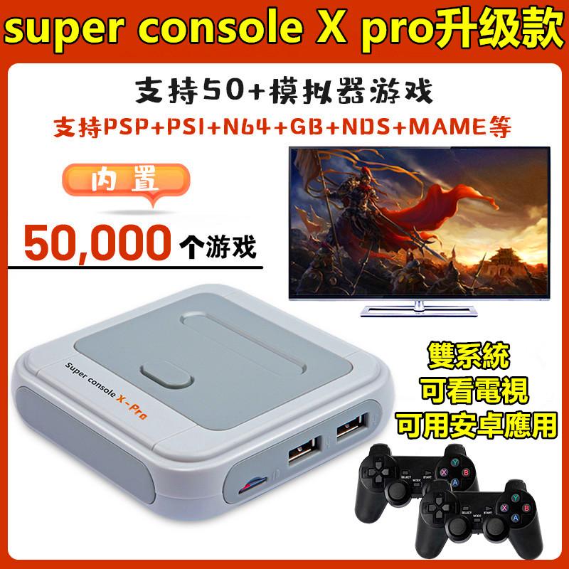【升級版X-PRO】升級款super console X復古遊戲機PSP遊戲機懷舊童年老式家用街機50000+遊戲游戏机
