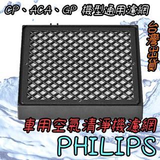現貨🐳副廠 飛利浦PHILIPS 濾網 GPC10 ACA251 ACA301 ACA308 ACA250 7101 新北市