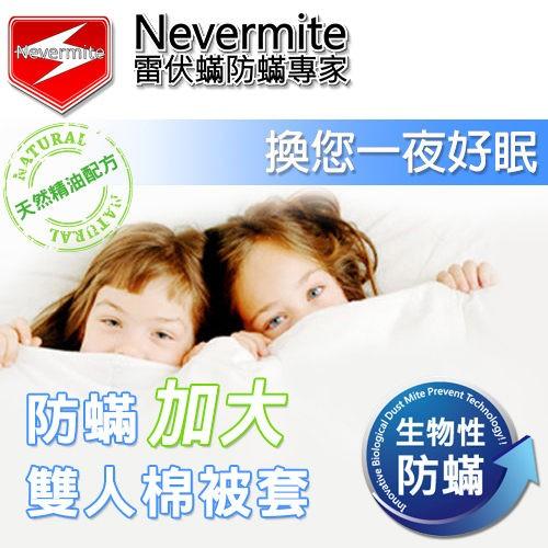 【免運】 雷伏蟎 防蟎雙人加大棉被套 NB-803 NB803 防蟎寢具 天然精油配方 防蹣寢具 過敏 被套