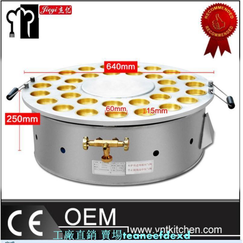 現貨電器杰億雞漢堡機商用32孔紅豆餅機銅板r燃氣堡機車輪餅FY-32H.R