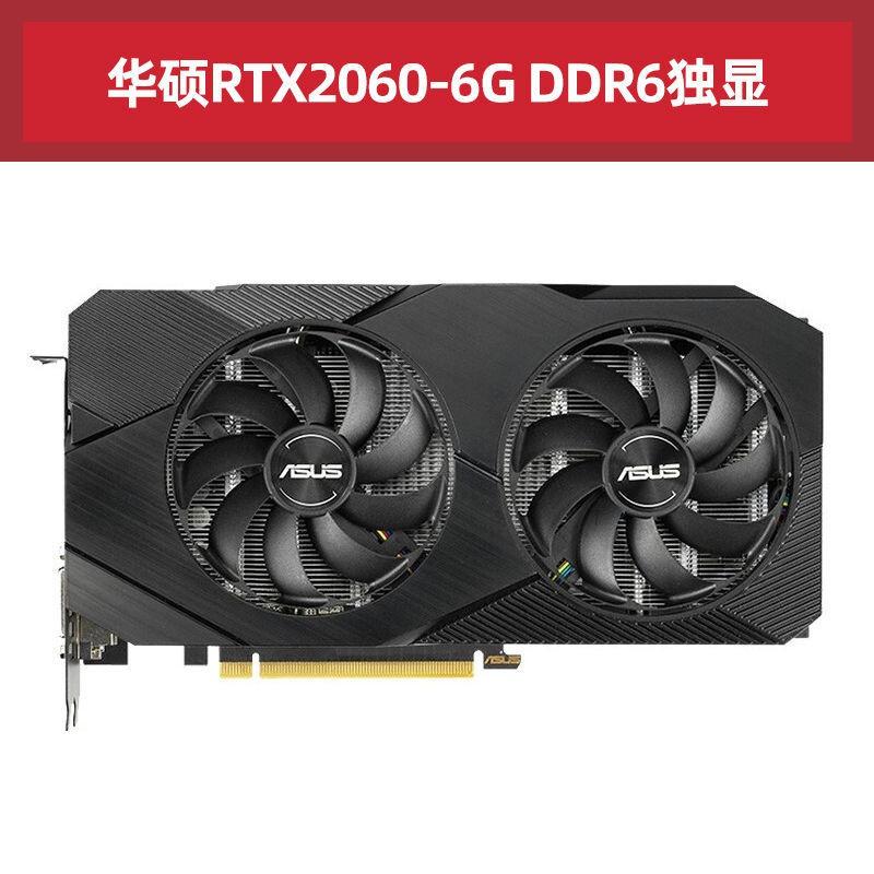 台灣現貨熱賣 華碩RTX3060 2060/1660 1650耕升RTX2060技嘉RTX3060 12G游戲顯卡