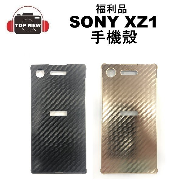 (福利品) 手機殼 適用於 SONY XZ1 LG G4 非原廠手機殼 裸裝
