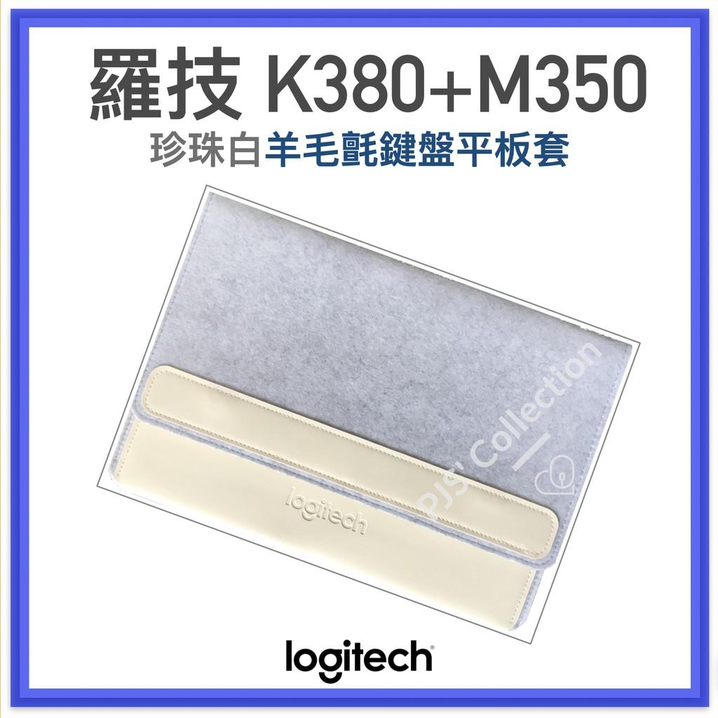 現貨特價!羅技公司貨 Logitech 羅技 LOGO 珍珠白羊毛氈鍵盤平板套 適用:K380 13吋筆電 平板