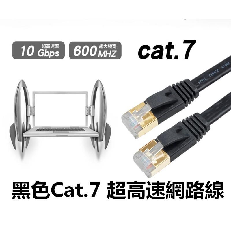 CAT7 CAT6 網路線 黑色 扁 10米 15米 20米 30米 40米 50米 10M 15M 20M 高速網路線