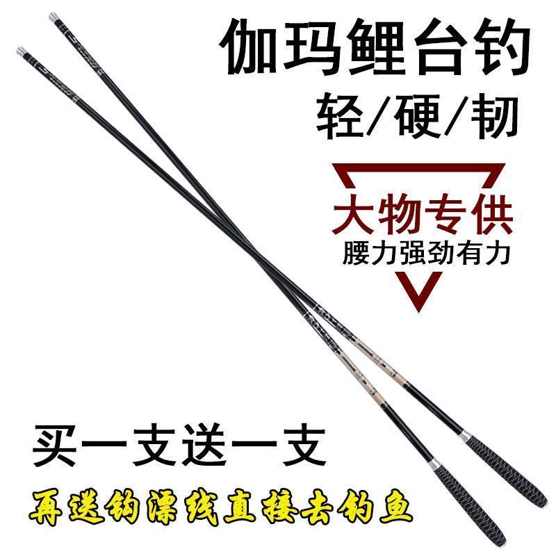 日本進口碳素伽瑪鯉魚竿手竿超輕超硬28調台釣竿長節釣魚竿套裝 魚竿 釣竿 可伸縮竿 路亞 釣魚 釣蝦 迷你釣竿