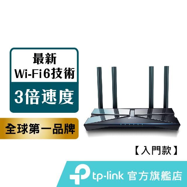 TP-Link Archer AX10 AX1500 wifi 6 Gigabit wifi6雙頻無線網路分享器路由器