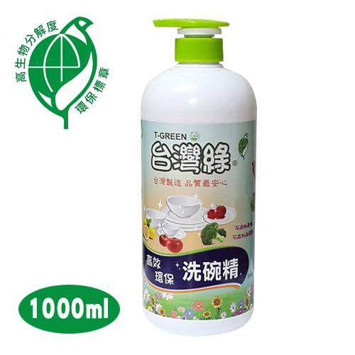 鴻淇-台灣綠高效環保洗碗精-1000g