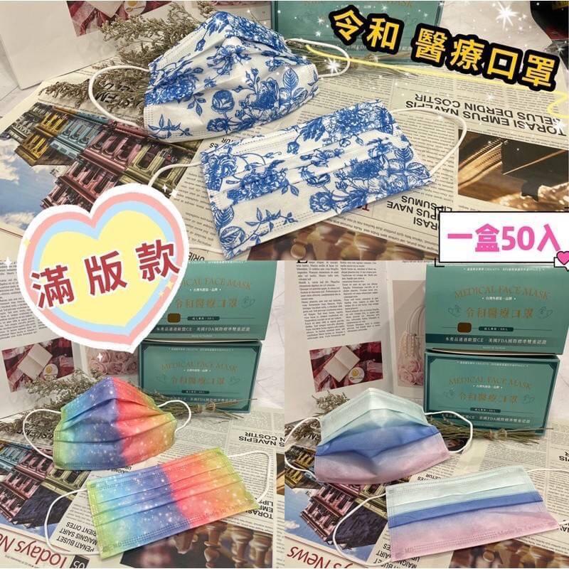 台灣現貨當天發❤️ 令和 醫療口罩 台灣製造 雙鋼印 丹寧牛仔 玫瑰園 獨角獸 柴犬 財氣滿滿 蕾絲一盒50入