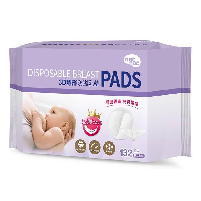 nac nac 超薄乳墊 132入 3D隱形防溢乳墊 母乳墊 100149