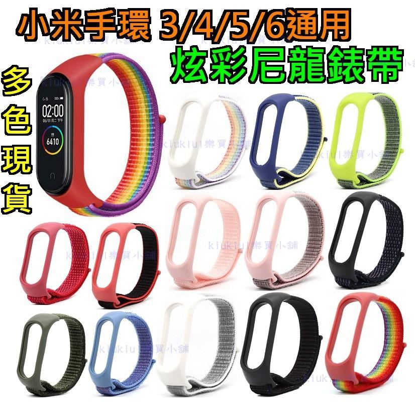 現貨 小米手環6 小米手環5 小米手環4 通用尼龍 替換錶帶 腕帶 小米手環3 通用 米3 米4 米5 米6 取代原廠