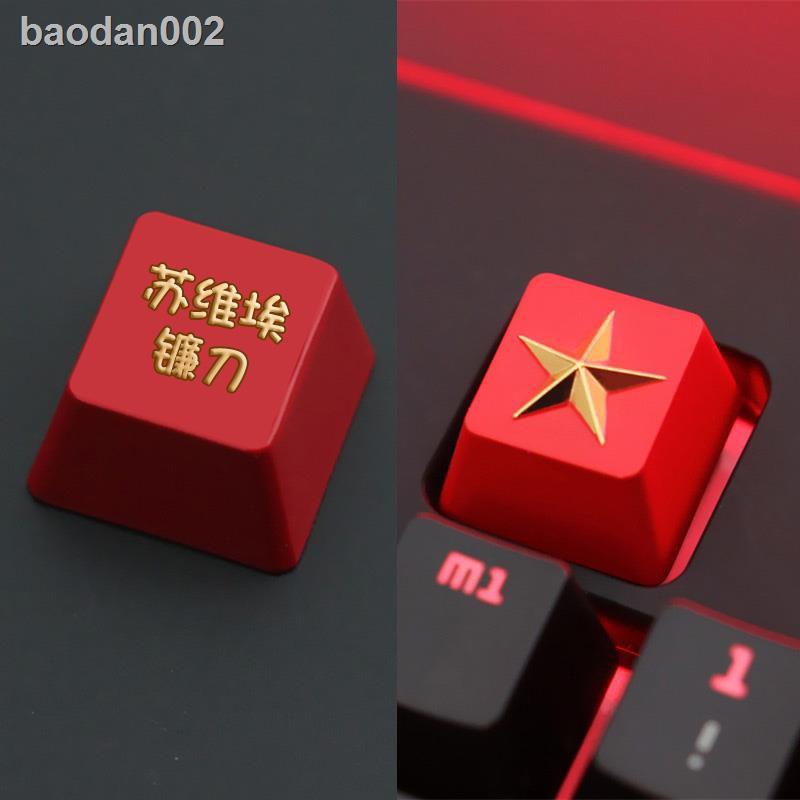 ✨新品 國慶檔徽蘇聯蘇維埃鋅鋁合金屬機械鍵盤浮雕紅色愛國五角星鍵帽鍵盤個性創意鍵帽遊戲