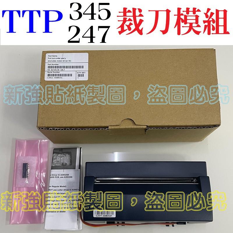 鼎翰TSC TTP-345/TTP-247【裁刀模組】【原廠變壓器】【印字頭】【全新主機板更換】【其它全機零件可詢問】