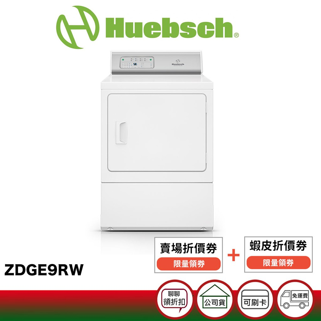 Huebsch 上洋美國優必洗 ZDGE9RW 15公斤 瓦斯型 乾衣機 【限量領券加碼折$5000起】