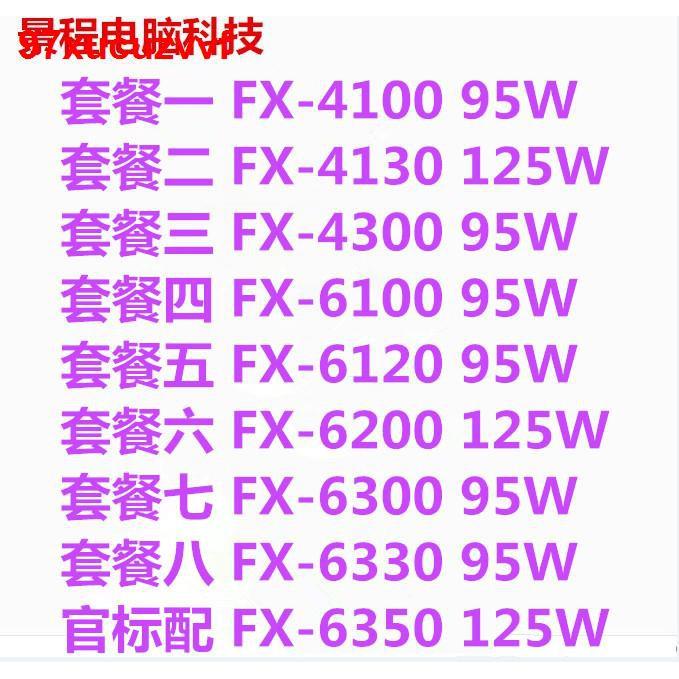 【快乐满屋】AMD FX-6100 6120 6200 6300 FX 4100 4300 散片推土機 AM3+ cpu