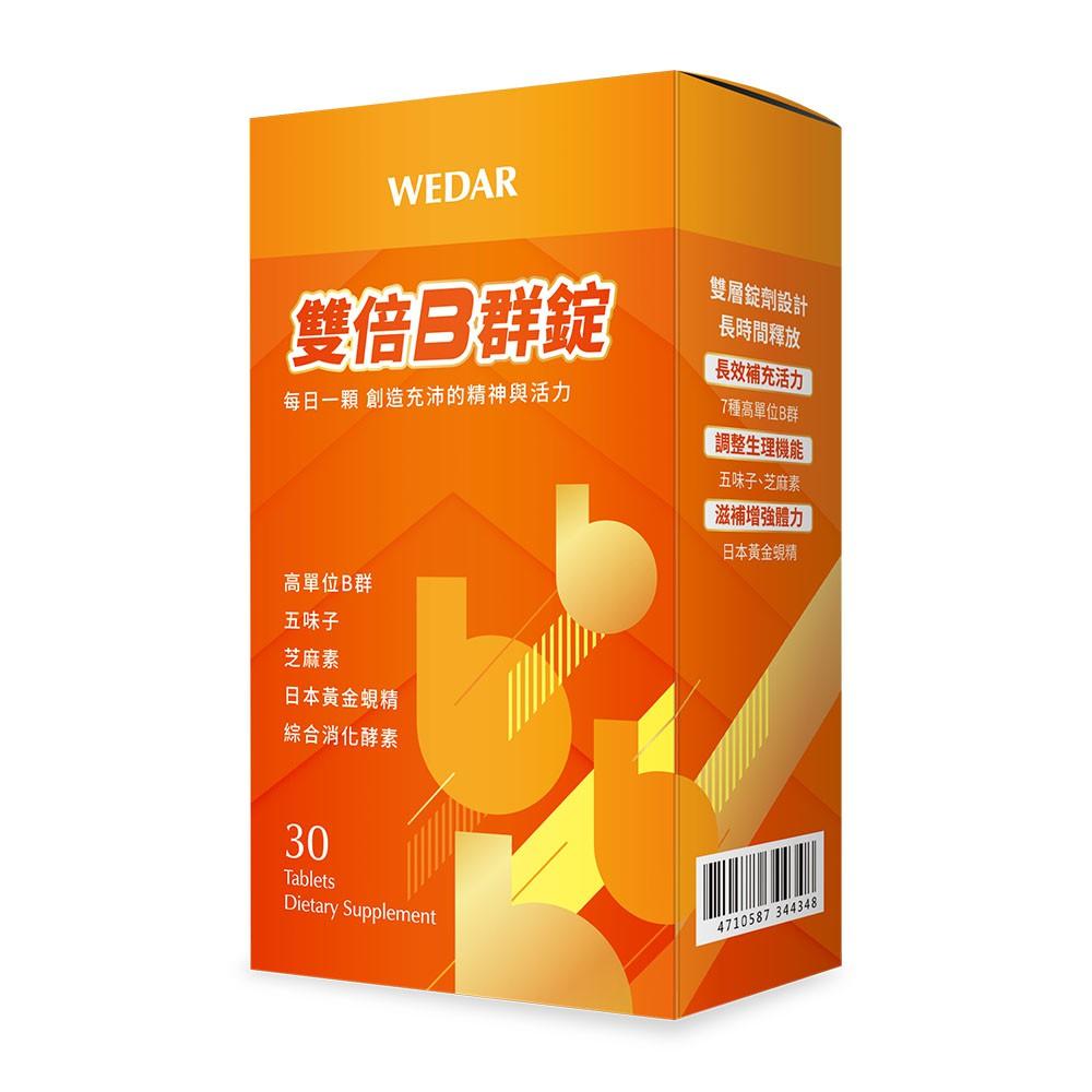 WEDAR 雙倍B群錠 5包組(30顆/包) 【蝦皮團購】 官方 直營 原廠 正貨 售後服務